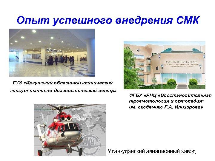 Опыт успешного внедрения СМК ГУЗ «Иркутский областной клинический консультативно-диагностический центр» ФГБУ «РНЦ «Восстановительная травматология