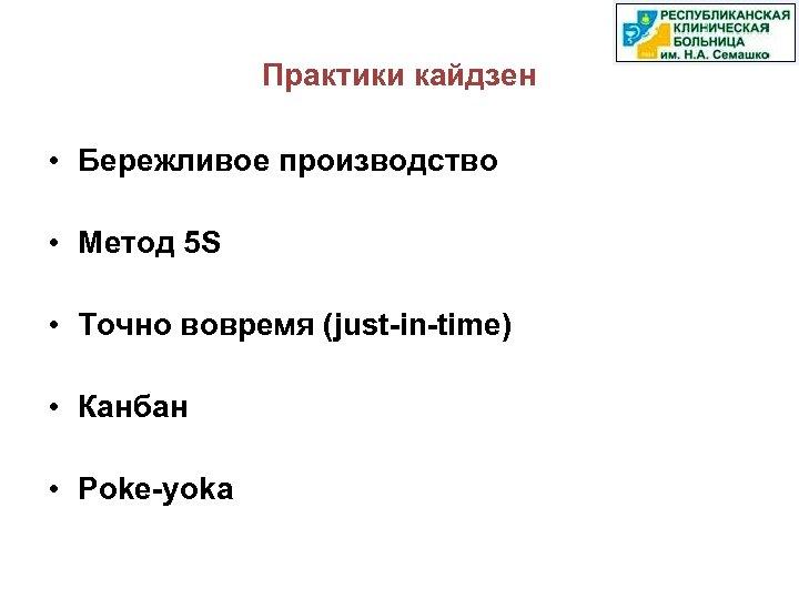 Практики кайдзен • Бережливое производство • Метод 5 S • Точно вовремя (just-in-time) •