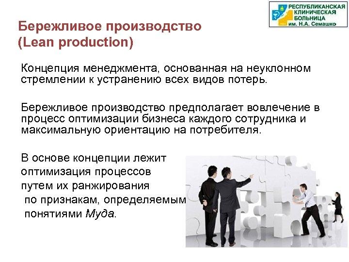 Бережливое производство (Lean production) Концепция менеджмента, основанная на неуклонном стремлении к устранению всех видов
