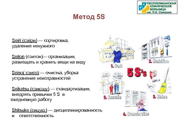 Метод 5 S Seiri (сэйри) — сортировка, удаление ненужного Seiton (сэитон)— организация, размещать и