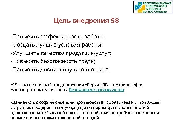 Цель внедрения 5 S -Повысить эффективность работы; -Создать лучшие условия работы; -Улучшить качество продукции/услуг;