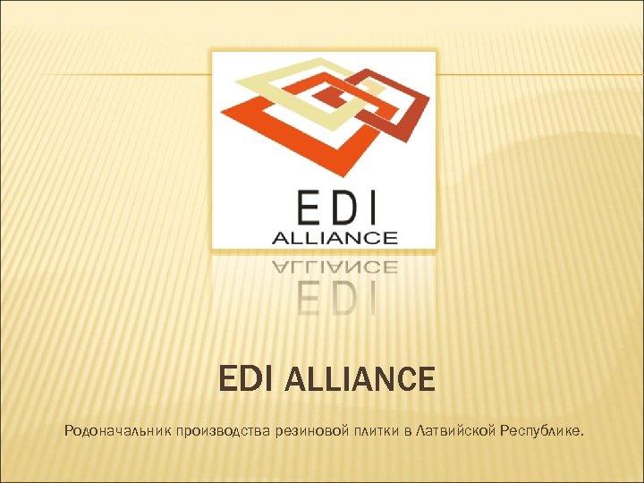 EDI ALLIANCE Pодоначальник производства резиновой плитки в Латвийской Республике.