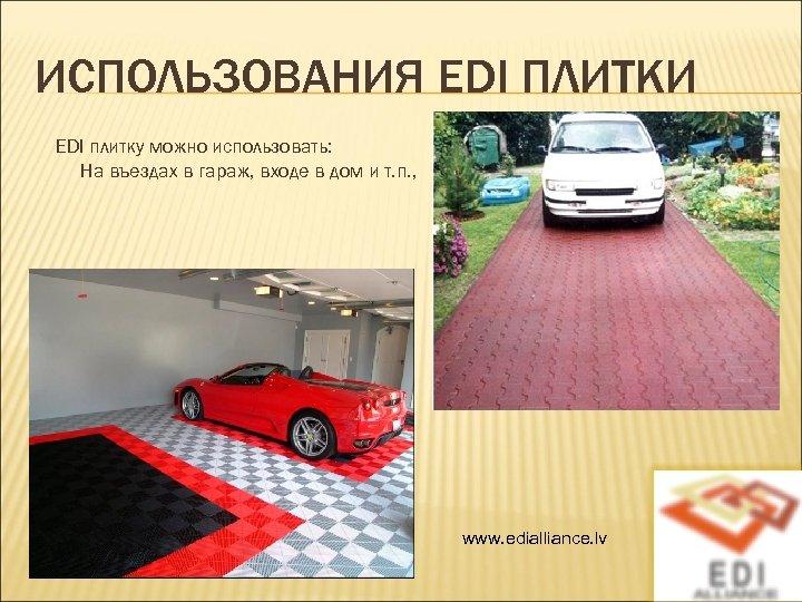 ИСПОЛЬЗОВАНИЯ EDI ПЛИТКИ EDI плитку можно использовать: На въездах в гараж, входе в дом