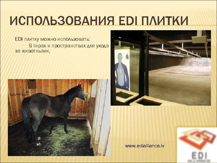 ИСПОЛЬЗОВАНИЯ EDI ПЛИТКИ EDI плитку можно использовать: В тирах и пространствах для ухода за