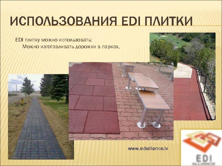 ИСПОЛЬЗОВАНИЯ EDI ПЛИТКИ EDI плитку можно использовать: Можно изготавливать дорожки в парках, www. edialliance.