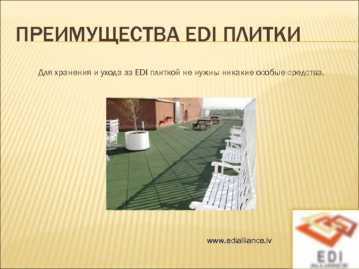 ПРЕИМУЩЕСТВА EDI ПЛИТКИ Для хранения и ухода за EDI плиткой не нужны никакие особые