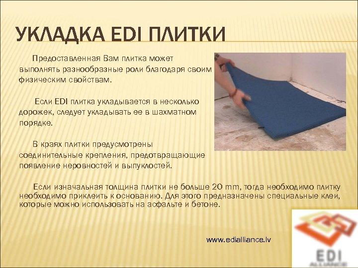 УКЛАДКА EDI ПЛИТКИ Предоставленная Вам плитка может выполнять разнообразные роли благодаря своим физическим свойствам.