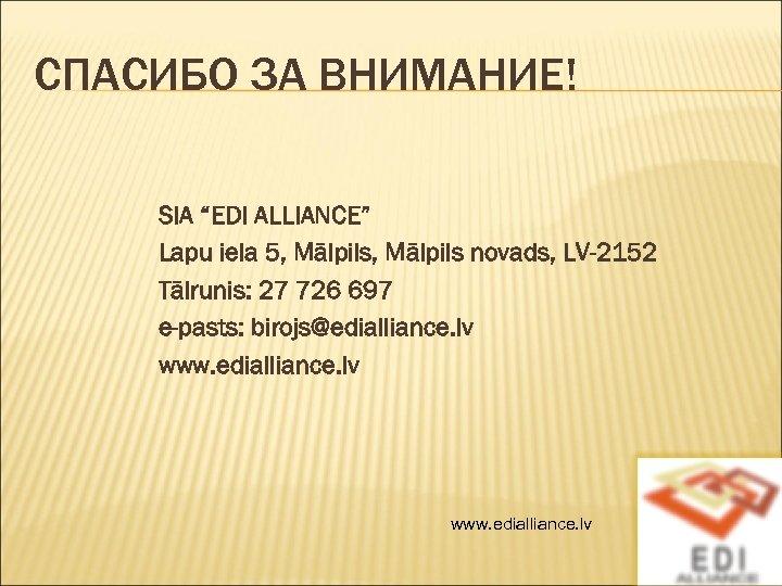 "СПАСИБО ЗА ВНИМАНИЕ! SIA ""EDI ALLIANCE"" Lapu iela 5, Mālpils novads, LV-2152 Tālrunis: 27"