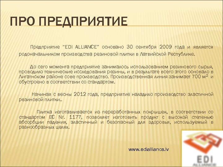 """ПРО ПРЕДПРИЯТИЕ Предприятие """"EDI ALLIANCE"""" основано 30 сентября 2009 года и является родоначальником производства"""
