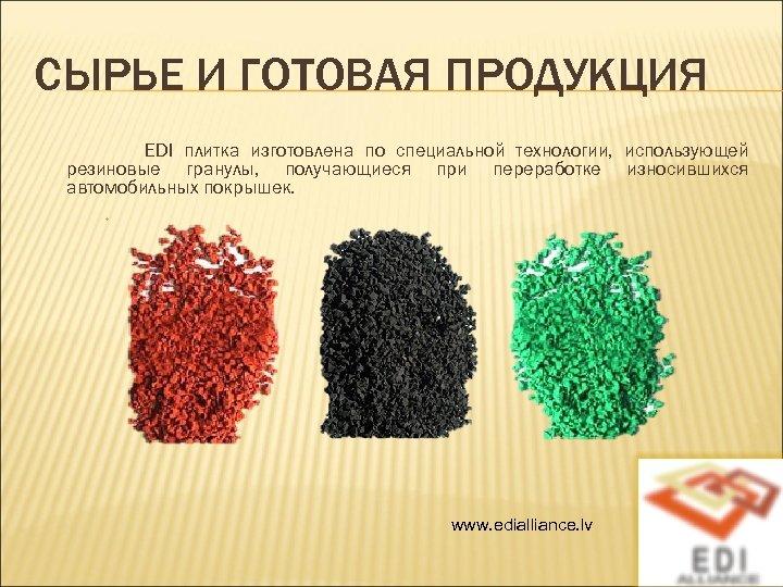 СЫРЬЕ И ГОТОВАЯ ПРОДУКЦИЯ EDI плитка изготовлена по специальной технологии, использующей резиновые гранулы, получающиеся
