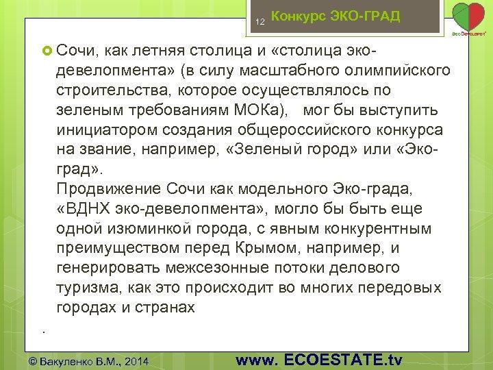 12 Конкурс ЭКО-ГРАД Сочи, как летняя столица и «столица эко- девелопмента» (в силу масштабного