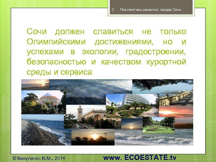 2 Перспективы развития города Сочи должен славиться не только Олимпийскими достижениями, но и успехами
