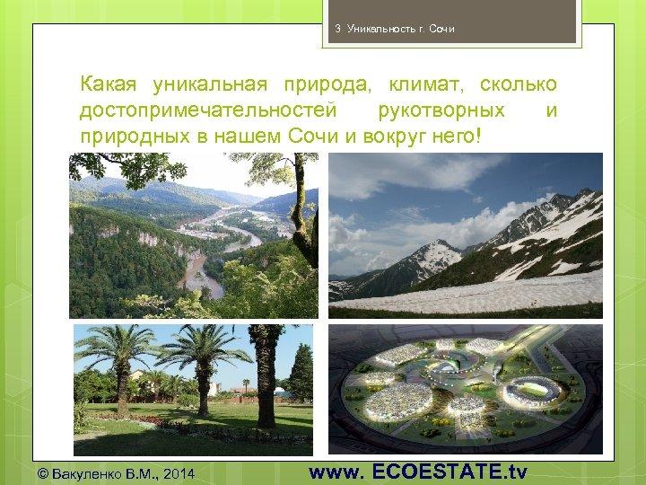 3 Уникальность г. Сочи Какая уникальная природа, климат, сколько достопримечательностей рукотворных и природных в