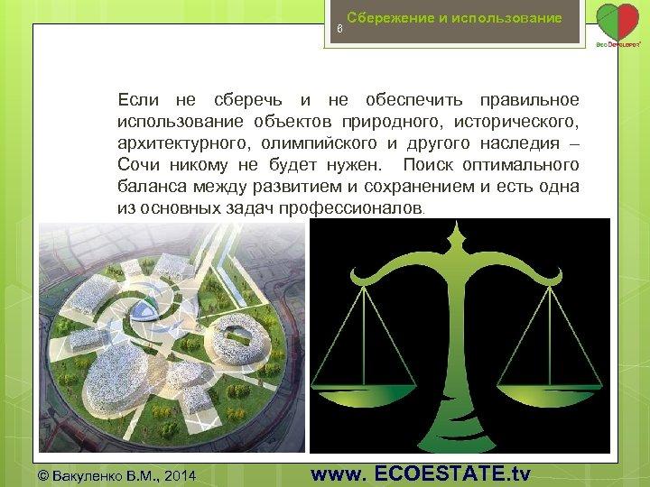 6 Сбережение и использование Если не сберечь и не обеспечить правильное использование объектов природного,