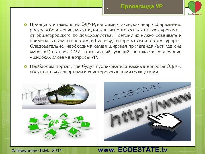 7 Пропаганда УР Принципы и технологии ЭД/УР, например такие, как энергосбережение, ресурсосбережение, могут и