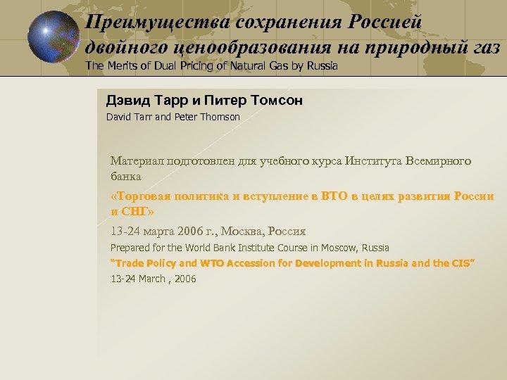 Преимущества сохранения Россией двойного ценообразования на природный газ The Merits of Dual Pricing of