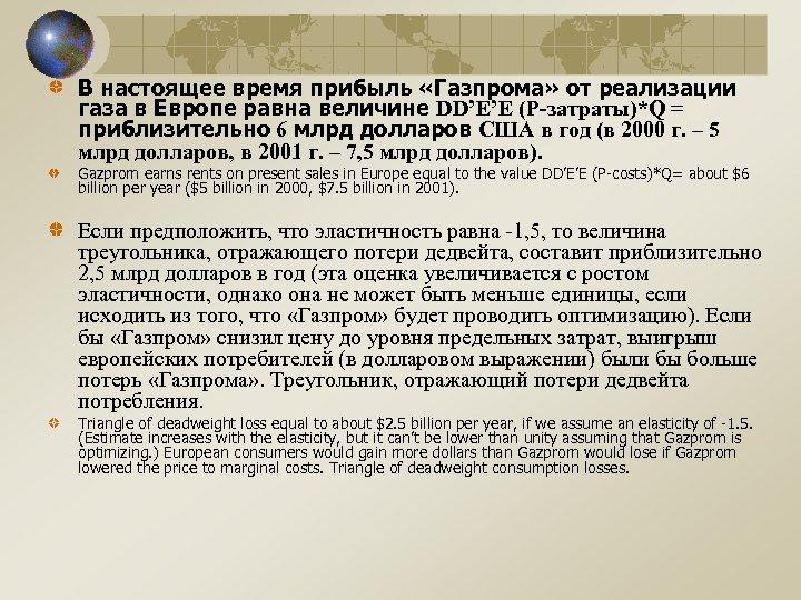 В настоящее время прибыль «Газпрома» от реализации газа в Европе равна величине DD'E'E (P-затраты)*Q