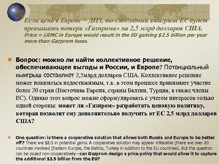 Если цена в Европе = ДПЗ, то ежегодный выигрыш ЕС будет превышать потери «Газпрома»