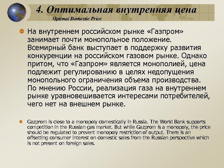 4. Оптимальная внутренняя цена Optimal Domestic Price На внутреннем российском рынке «Газпром» занимает почти