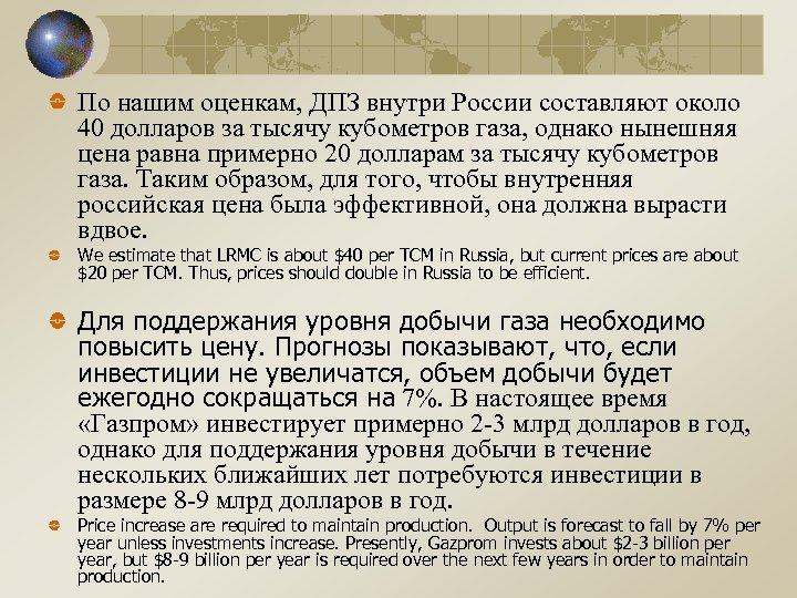 По нашим оценкам, ДПЗ внутри России составляют около 40 долларов за тысячу кубометров газа,
