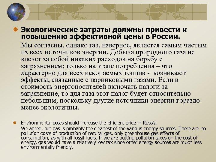Экологические затраты должны привести к повышению эффективной цены в России. Мы согласны, однако газ,