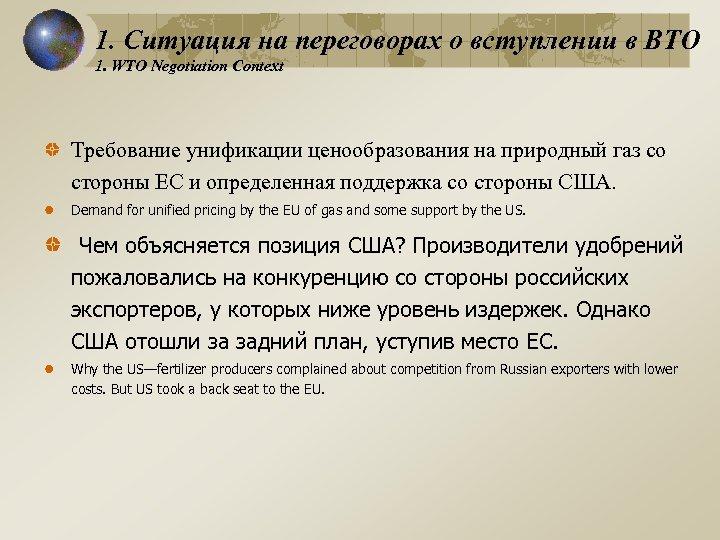 1. Ситуация на переговорах о вступлении в ВТО 1. WTO Negotiation Context Требование унификации