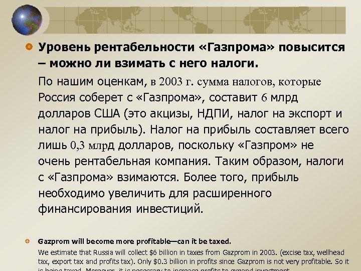 Уровень рентабельности «Газпрома» повысится – можно ли взимать с него налоги. По нашим оценкам,