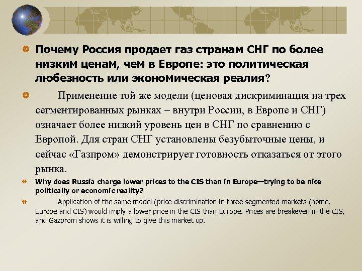 Почему Россия продает газ странам СНГ по более низким ценам, чем в Европе: это