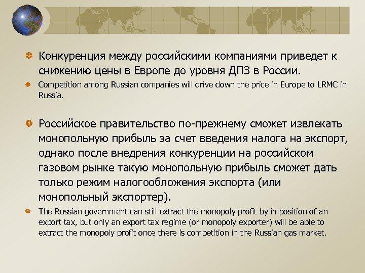 Конкуренция между российскими компаниями приведет к снижению цены в Европе до уровня ДПЗ в