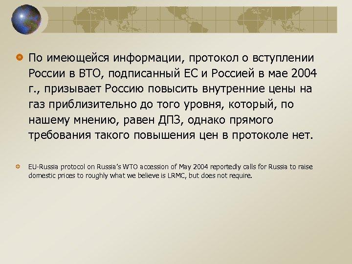 По имеющейся информации, протокол о вступлении России в ВТО, подписанный ЕС и Россией в
