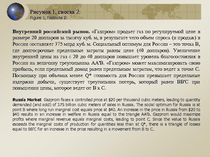 Рисунок 1, сноска 2: Figure 1, footnote 2: Внутренний российский рынок. «Газпром» продает газ