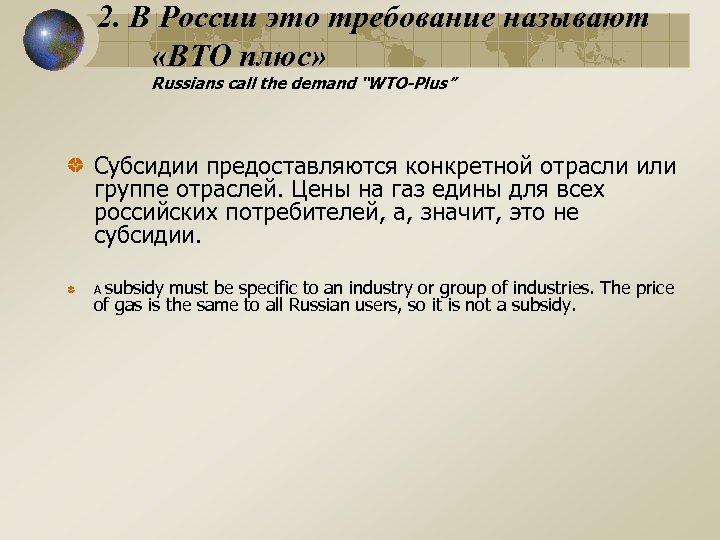 """2. В России это требование называют «ВТО плюс» Russians call the demand """"WTO-Plus"""" Субсидии"""