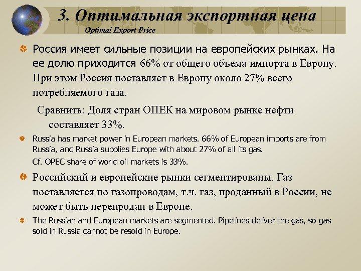 3. Оптимальная экспортная цена Optimal Export Price Россия имеет сильные позиции на европейских рынках.