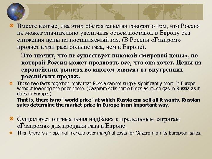 Вместе взятые, два этих обстоятельства говорят о том, что Россия не может значительно увеличить