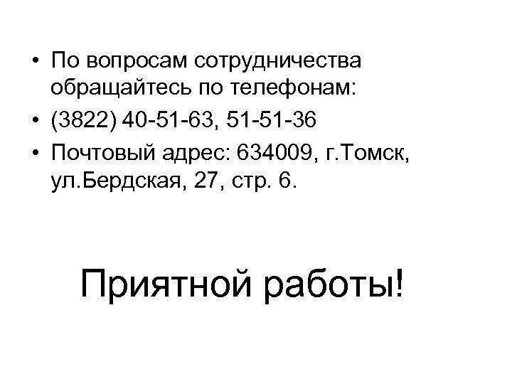 • По вопросам сотрудничества обращайтесь по телефонам: • (3822) 40 -51 -63, 51