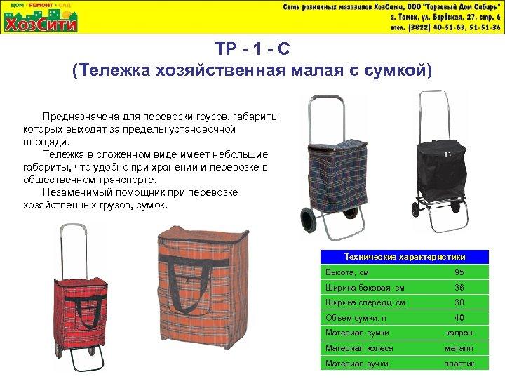 ТР - 1 - C (Тележка хозяйственная малая с сумкой) Предназначена для перевозки грузов,