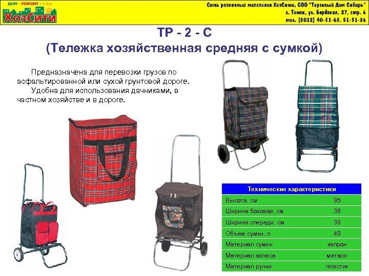 ТР - 2 - C (Тележка хозяйственная средняя с сумкой) Предназначена для перевозки грузов