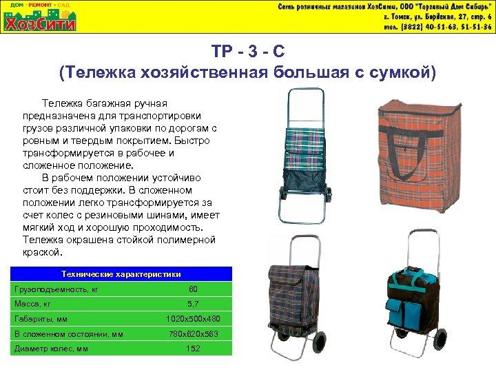 ТР - 3 - C (Тележка хозяйственная большая с сумкой) Тележка багажная ручная предназначена