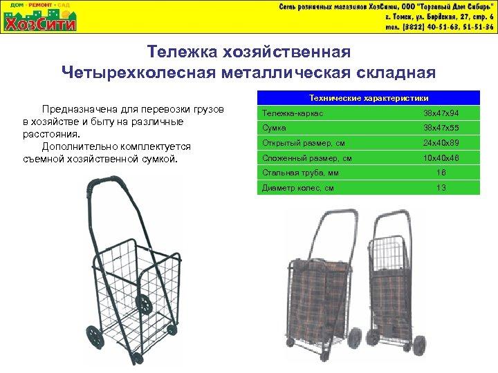 Тележка хозяйственная Четырехколесная металлическая складная Технические характеристики Предназначена для перевозки грузов в хозяйстве и