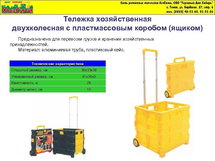 Тележка хозяйственная двухколесная с пластмассовым коробом (ящиком) Предназначена для перевозки грузов и хранения хозяйственных