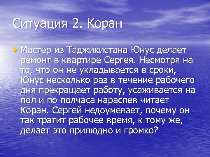 Ситуация 2. Коран • Мастер из Таджикистана Юнус делает ремонт в квартире Сергея. Несмотря