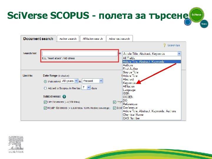 Sci. Verse SCOPUS - полета за търсене