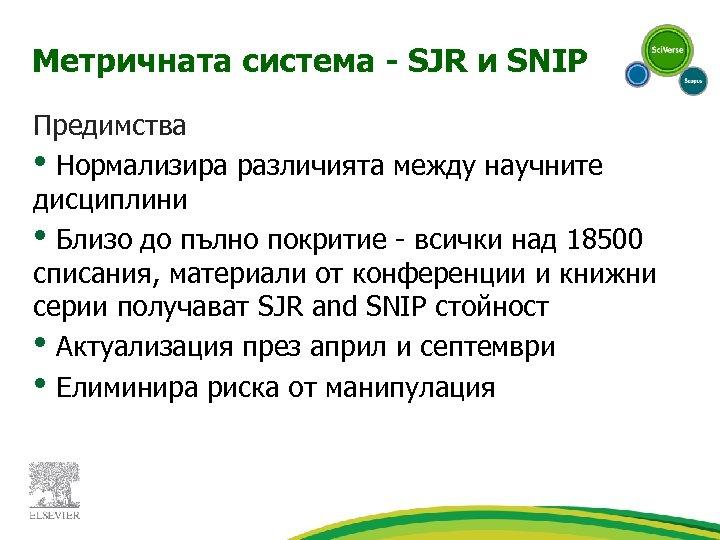 Mетричната система - SJR и SNIP Предимства • Нормализира различията между научните дисциплини •