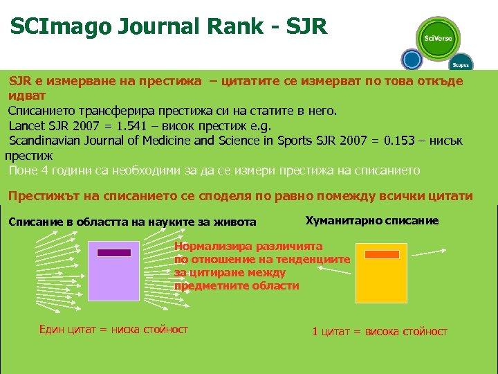 SCImago Journal Rank - SJR е измерване на престижа – цитатите се измерват по