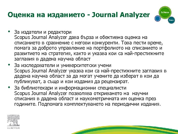 Оценка на изданието - Journal Analyzer • • • За издатели и редактори Scopus