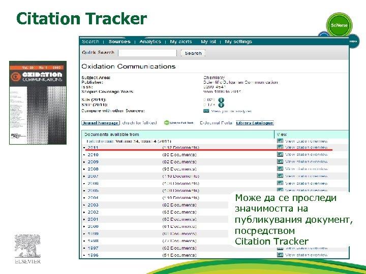 Citation Tracker Може да се проследи значимостта на публикувания документ, посредством Citation Tracker