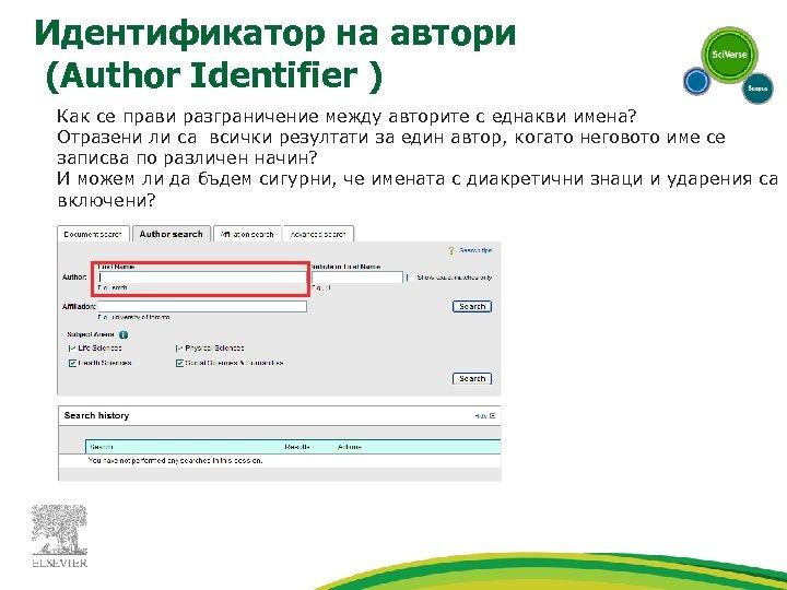 Идентификатор на автори (Author Identifier ) Как се прави разграничение между авторите с еднакви