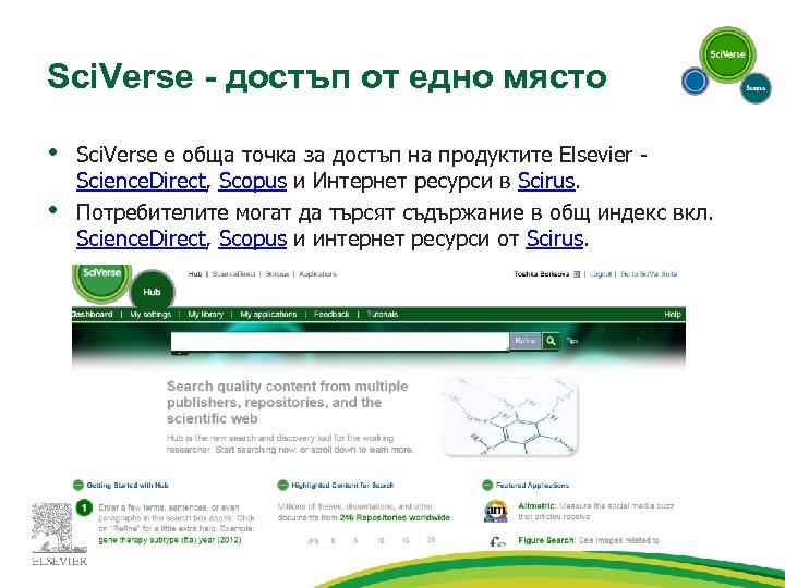 Sci. Verse - достъп от едно място • • Sci. Verse е обща точка