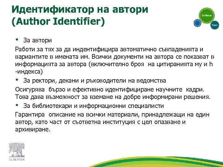Идентификатор на автори (Author Identifier) • За автори Работи за тях за да индентифицира