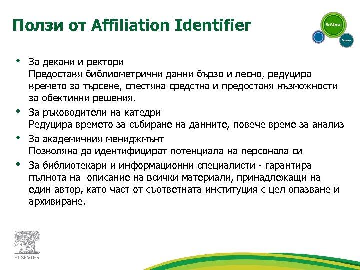 Ползи от Affiliation Identifier • • За декани и ректори Предоставя библиометрични данни бързо